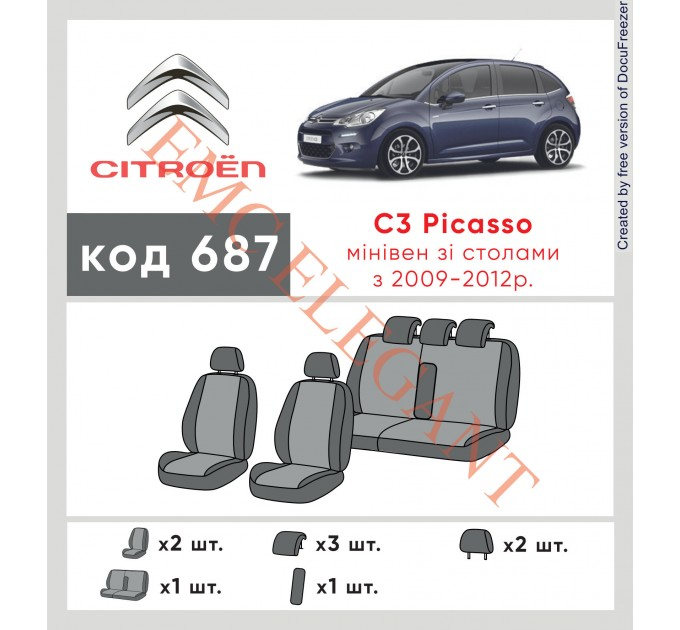 Чехлы на сиденья Citroen C3 Picasso  2009–12 со столами г. с автоткани Classic 2020 EMC-Elegant