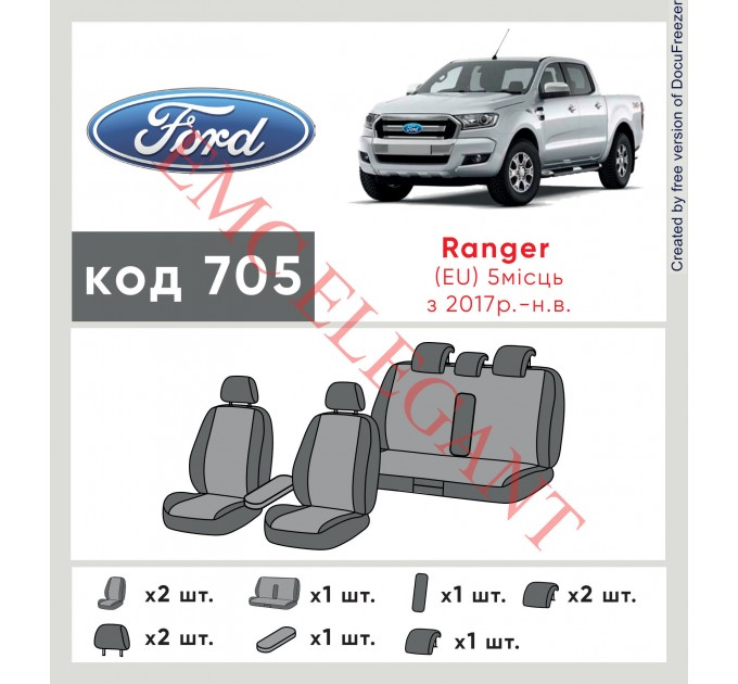 Чехлы на сиденья Ford Ranger 5м 2017 н.в. (EU) с автоткани Classic 2020 EMC-Elegant