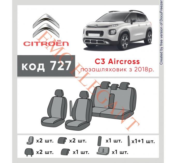 Чехлы на сиденья Citroen C 3 Aircross с 2018 г. с автоткани Classic 2020 EMC-Elegant