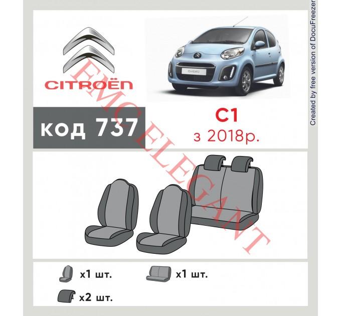Чехлы на сиденья Citroen C 1 с 2018 г. с автоткани Classic 2020 EMC-Elegant