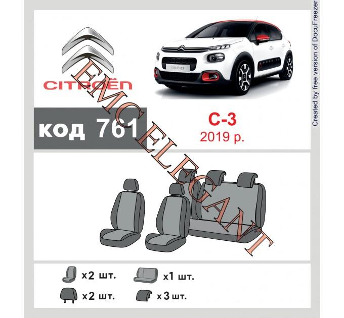 Чехлы на сиденья Citroen C3 с 2019 г. с автоткани Classic 2020 EMC-Elegant